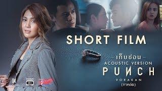 [SHORT FILM] หนังสั้นเพลงเก็บซ่อน ภาคต่อ – พั้นช์ วรกาญจน์