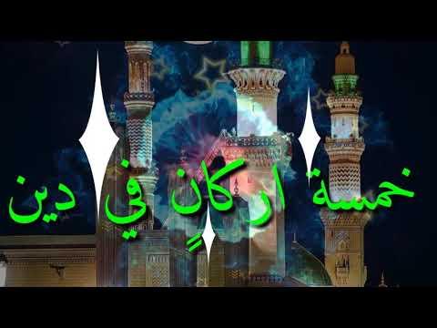 Buniyal Islam Ala Khamsin Arbic Naat