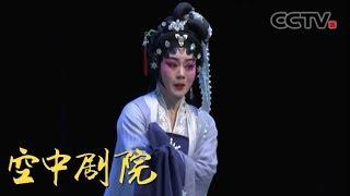 《CCTV空中剧院》 20190515 粤剧《柳毅传书》 2/2| CCTV戏曲