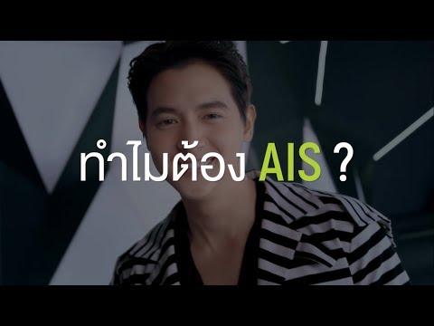 เพราะอยู่กับ AIS ดีที่สุด
