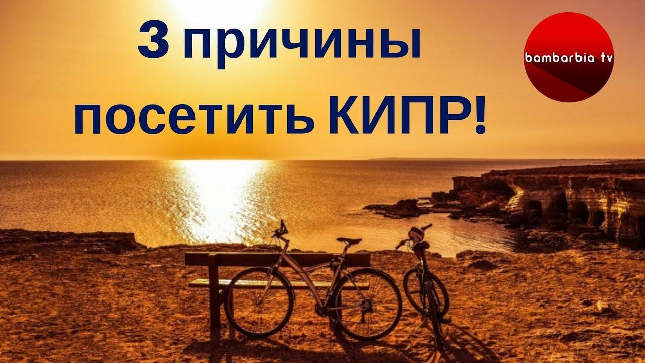 Отдых на Кипре 2019: три причины посетить Кипр
