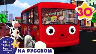 Колеса у автобуса | часть 2 | И больше детские песни | от Литл Бэйби Бум