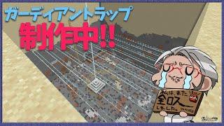 【Minecraft】大規模ガーディアントラップ建設会場【アルランディス/ホロスターズ】
