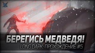 БЕРЕГИСЬ МЕДВЕДЯ! ◆ Long Dark ◆ Прохождение #5