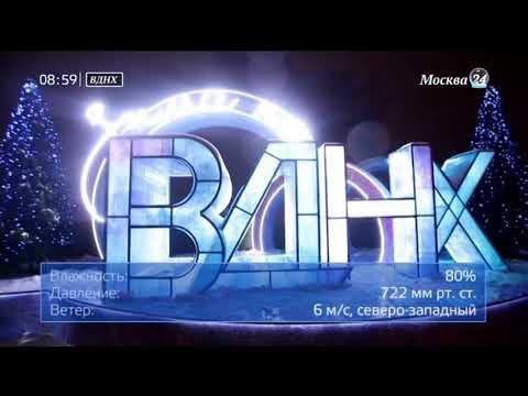 Новое начало часа и новогодний логотип (Москва 24, 24.12.2017)