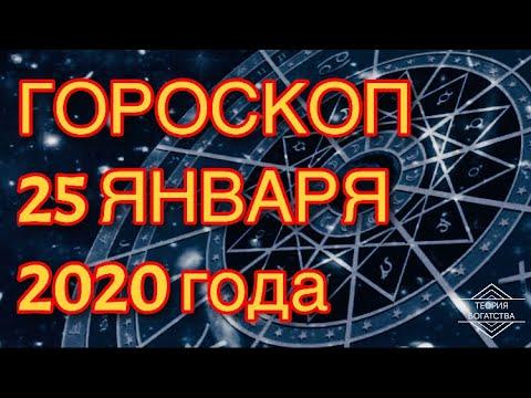 ГОРОСКОП на 25 января 2020 года ДЛЯ ВСЕХ ЗНАКОВ ЗОДИАКА