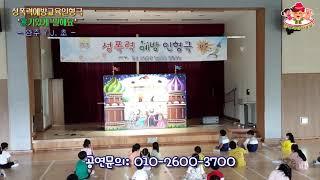 완주 Y.J.초 성폭력예방인형극2  (인형극, 광주인형…