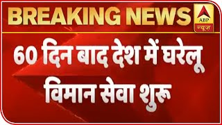 Domestic Flights Service Resumes From Today After 60 Days | ABP News