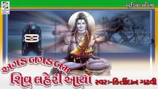 Kirtidan Gadhvi 2017 Mahashivratri Special Shiv Bhajan Gujarati Devotional Songs