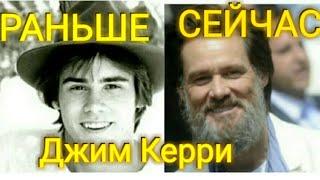 ДЖИМ КЕРРИ : РАНЬШЕ И СЕЙЧАС (ФИЛЬМОГРАФИЯ)