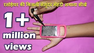 New Mehndi Design With Dots | Easy Mehndi Designs | Latest Mehndi Design | Design of Mehndi | Mehndi