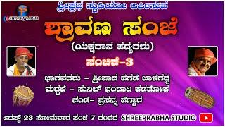 Shraavana Sanje - 03   ಯಕ್ಷಗಾನ ಪದ್ಯಗಳು