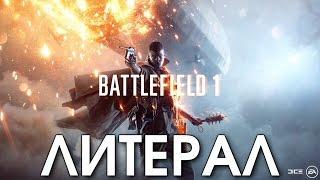 Скачать ЛИТЕРАЛ Battlefield 1 Reveal Trailer