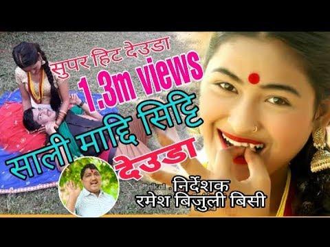 New Nepali Deuda Song 2075/2018 || Sali Maddi Sitty - Lalu Raikal & Harina Saud