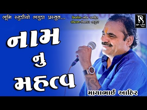 Mayabhai Ahir      PADARGADH LIVE DAYRO 2018  BhumiStudio Bhaguda