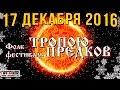 Фолк Фестиваль