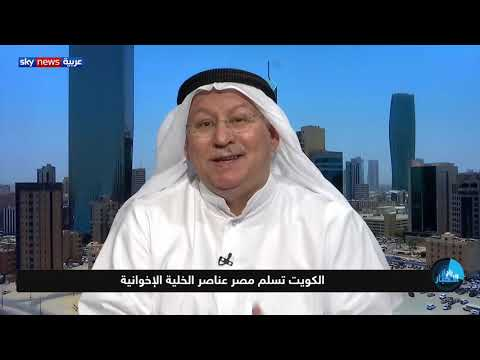 الكويت تسلم مصر عناصر الخلية الإخوانية  - 17:55-2019 / 7 / 14