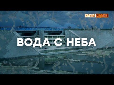 Вододефицит. Откуда вода в Крыму после 2014?
