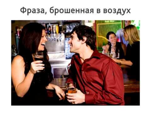 секреты успешных знакомств с девушками