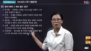 [정훈사] 청소년상담사 3급_4과목 상담이론 기출문제 …