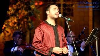 مروان حجي يُلهب حماس جمهور مهرجان فاس للثقافة الصوفية 12بروائع الشستري وفوزي الصقلي يُنَوه ويُثَمن