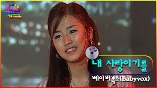 [2001부산바다축제폐막공연] 베이비복스(Babyvox)-내 사랑이기를