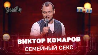 """""""Stand Up"""": Виктор Комаров - семейный секс"""