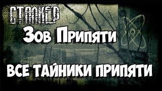 Сталкер - Зов Припяти все тайники Припяти