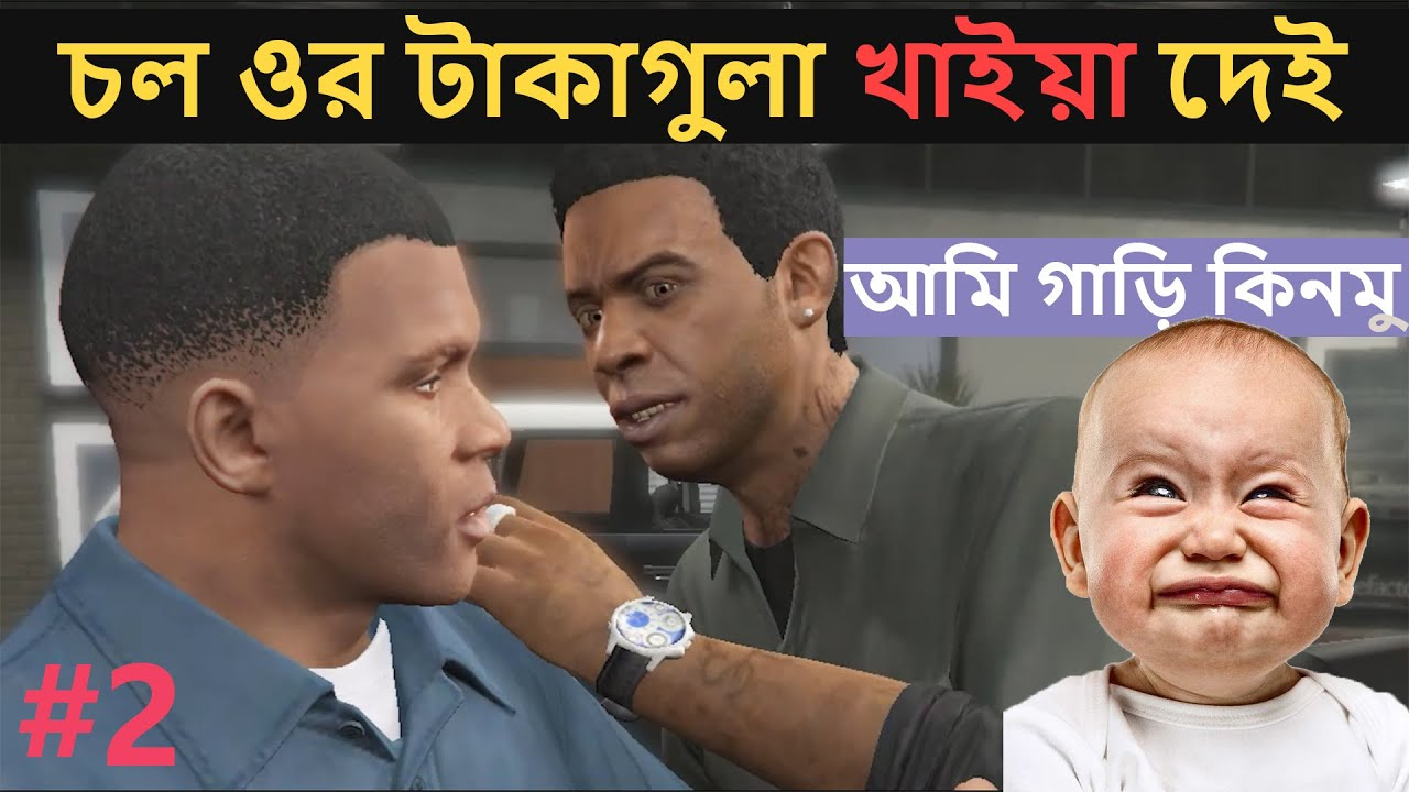 GTA V funny mission (Part-2) IN BANGLA | | TRN GAMING