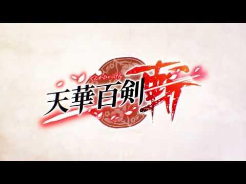天華百劍-斬-
