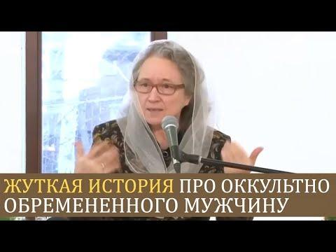 ЖУТКАЯ история про ОККУЛЬТНО-ОБРЕМЕНЕННОГО мужчину - Людмила Плетт