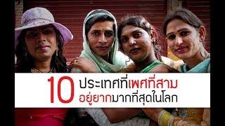 10 ประเทศที่เพศที่สามอยู่ยากมากที่สุดในโลก