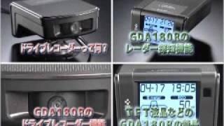 コムテック レーダー探知機&ドライブレコーダー GDA180R PRビデオ thumbnail