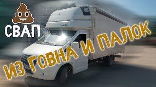 ДЕШЕВЫЙ СВАП - ОБЗОР НЕДОСТАТКОВ