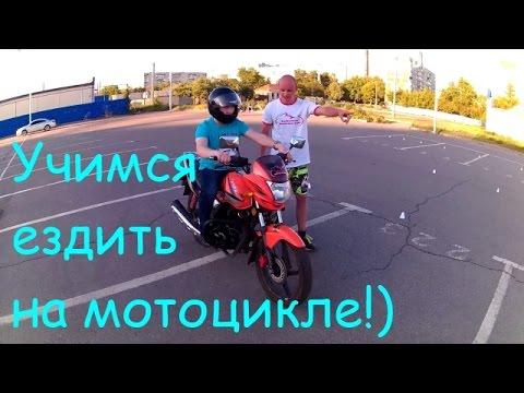 Учимся ездить на мотоцикле!