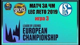 SPY Vs. S04 Игра 3  Regional LEC Summer 2019  Плей офф Европа  Shalke 04 против Splyce