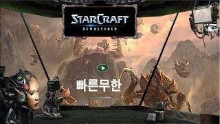 [뚜까랜덤]  vs 초고수 1:1  스타 빨무 유튜브 재미1위 리마스터 스타크래프트 (StarCraft ReMasTered)181216