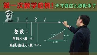 第一次数学危机,天才是怎么被扼杀的?