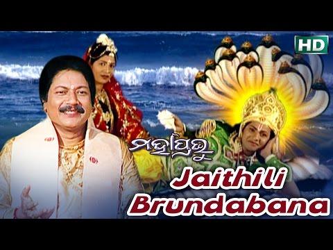 JAITHILI BRUNDABANA | Album-Mahaaprabhu | Arabinda Muduli | Sarthak Music