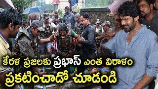 Prabhas Donates Huge Amount to KERALA People | Kerala Flood 2018 | Latest News | Tollywood Nagar