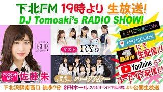 DJ Tomoaki's RADIO SHOW! 2019年11月7日放送分 メインMC:#佐藤朱(A...