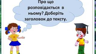 Урок розвитку мовлення