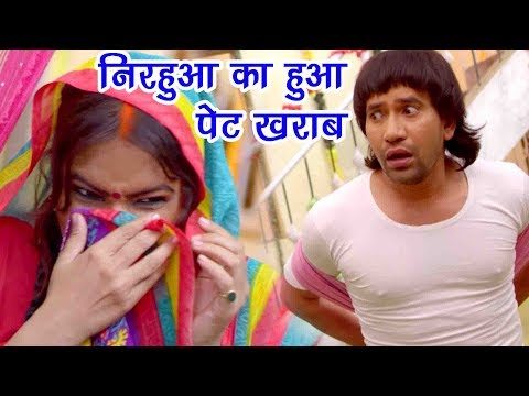 निरहुआ का हुआ पेट ख़राब  - Comedy Scene - Comedy Scene From Bhojpuri Movie Nirhuaa Hindustani 2