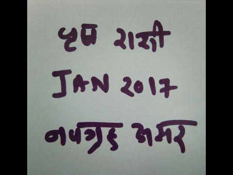# वृषभ राशि जनुअरी २०१७   January 2017 for Vrushabh Rashi  # nine grah effects #