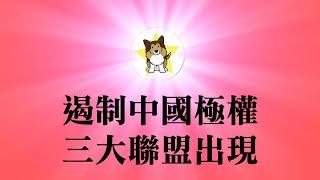最新调查:中国堕落到最低端国家|遏制中国极权,拜登政府开始建立三大联盟|will be, can be, must be