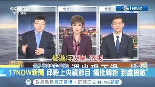 媒體造神市政不佳!央視評韓國瑜聲望下滑 邱毅痛批韓粉