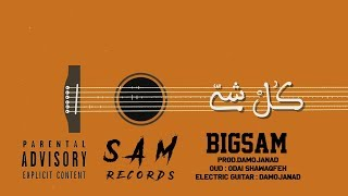 BiGSaM - كل شي | PROD BY : DaMoJaNaD | Official Lyrics Video