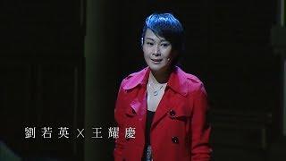 【近看林奕華-非常林奕華舞台映畫】預告 6/1光點華山獨家上映