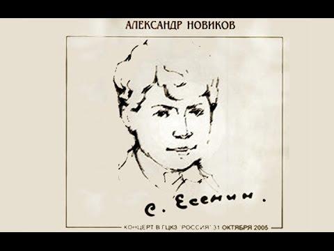 Александр Новиков - Сергей Есенин 110 лет