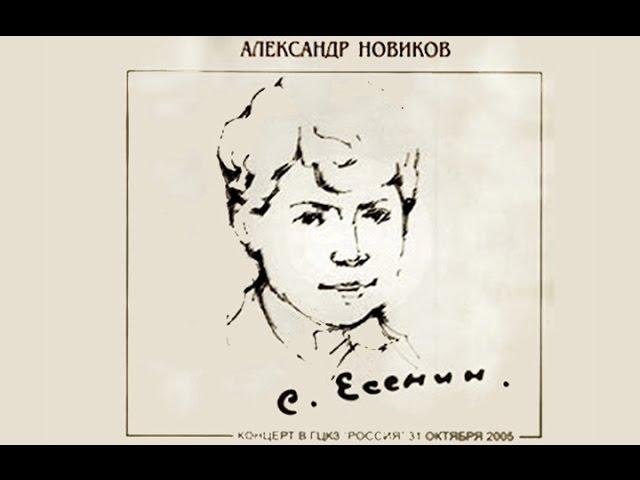 Александр Новиков — Сергей Есенин 110 лет